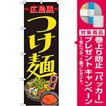 のぼり旗 広島風つけ麺 辛味 (21168) [プレゼント付]