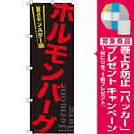 のぼり旗 ホルモンバーグ (21169) [プレゼント付]