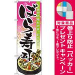 のぼり旗 ばら寿司 (21170) [プレゼント付]