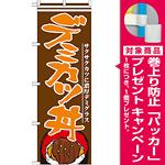 のぼり旗 デミカツ丼 (21173) [プレゼント付]