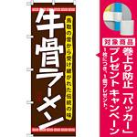 のぼり旗 牛骨ラーメン (21174) [プレゼント付]