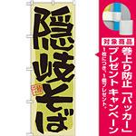 のぼり旗 隠岐そば (21176) [プレゼント付]