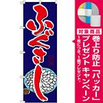 のぼり旗 ふぐさし (21180) [プレゼント付]