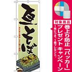 のぼり旗 瓦そば (21181) [プレゼント付]