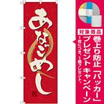 のぼり旗 あなごめし (21183) [プレゼント付]