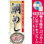 のぼり旗 鯛めし (21190) [プレゼント付]