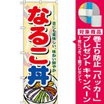 のぼり旗 なるこ丼 (21192) [プレゼント付]