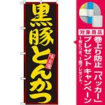 のぼり旗 黒豚とんかつ 黒地 黄色字(21194) [プレゼント付]