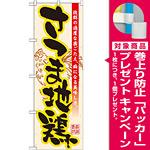 のぼり旗 さつま地鶏 (21195) [プレゼント付]