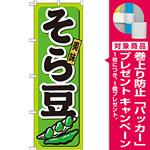のぼり旗 そら豆 (21197) [プレゼント付]