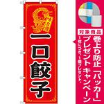 のぼり旗 一口餃子 (21198) [プレゼント付]