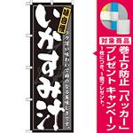 のぼり旗 いかすみ汁 (21207) [プレゼント付]