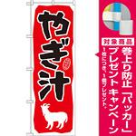 のぼり旗 やぎ汁 (21209) [プレゼント付]