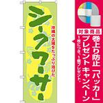 のぼり旗 シークワーサー (21212) [プレゼント付]