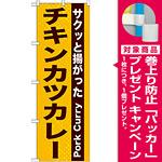 のぼり旗 表記:チキンカツカレー (21217) [プレゼント付]