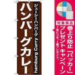 のぼり旗 表記:ハンバーグカレー (21218) [プレゼント付]