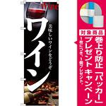 のぼり旗 ワイン (21220) [プレゼント付]