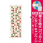 のぼり旗 ベーカリー タイル調デザイン (21222) [プレゼント付]