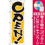 のぼり旗 表記:OPEN! (黄) (21232) [プレゼント付]