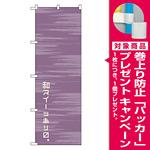 のぼり旗 和スイーツあります。 (21234) [プレゼント付]