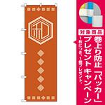 のぼり旗 和 (21235) [プレゼント付]