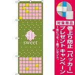 のぼり旗 和sweet 抹茶 (21236) [プレゼント付]