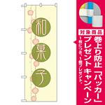 のぼり旗 和菓子 白地 緑丸の中に文字(21237) [プレゼント付]