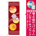のぼり旗 和 sweet (21239) [プレゼント付]