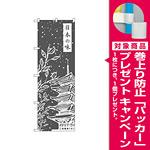 のぼり旗 日本の味 (21243) [プレゼント付]