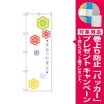 のぼり旗 季節の和菓子 (21245) [プレゼント付]