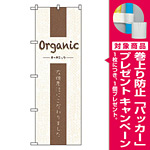 のぼり旗 オーガニック (21250) [プレゼント付]