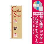 のぼり旗 ケーキショップ ケーキイラスト (21251) [プレゼント付]