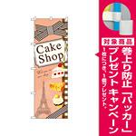 のぼり旗 ケーキショップ リボン・イラスト (21252) [プレゼント付]
