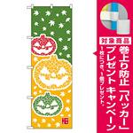 のぼり旗 ハロウィン2 (21257) [プレゼント付]