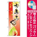 のぼり旗 七五三 (21258) [プレゼント付]