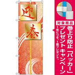 のぼり旗 迎春 (21264) [プレゼント付]