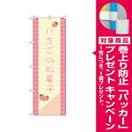 のぼり旗 いちごのお菓子 (21266) [プレゼント付]