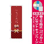 のぼり旗 いちご大福 カワイイデザイン (21267) [プレゼント付]
