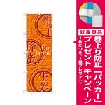 のぼり旗 ホットドリンク柚子・蜂蜜・生姜 (21268) [プレゼント付]