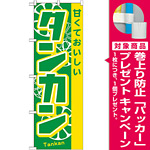 のぼり旗 甘くておいしい タンカン (21283) [プレゼント付]