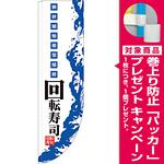 Rのぼり 棒袋仕様 回転寿司 (21291) [プレゼント付]