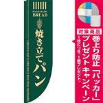 Rのぼり 棒袋仕様 焼き立てパン カラー:グリーン (21305) [プレゼント付]