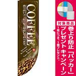 Rのぼり 棒袋仕様 表示:COFFEE 香り高いコーヒーをご用意しております (21308) [プレゼント付]