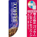 Rのぼり 棒袋仕様 表示:アイスコーヒー (21309) [プレゼント付]