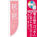 Rのぼり 棒袋仕様 花・花 カラー:ピンク (21310) [プレゼント付]