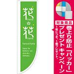 Rのぼり 棒袋仕様 花・花 カラー:グリーン (21311) [プレゼント付]