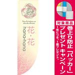 Rのぼり 棒袋仕様 花・花 (21312) [プレゼント付]