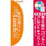 Rのぼり 棒袋仕様 日替わりランチ カラー:オレンジ (21321) [プレゼント付]