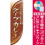 Rのぼり 棒袋仕様 スープカレー (21326) [プレゼント付]