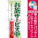 のぼり旗 お茶サービス中 (21334) [プレゼント付]